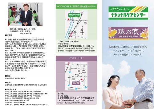 日本シルバーサービス パンフレット6