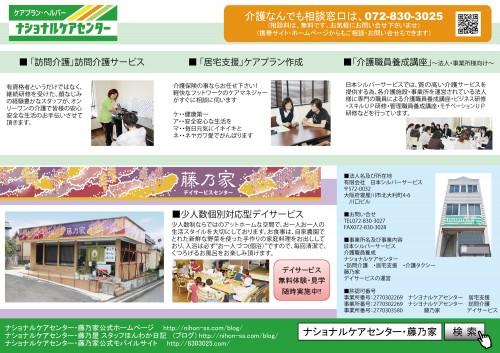 日本シルバーサービス パンフレット7
