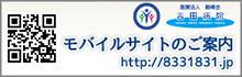 吉田病院 モバイルサイトのご案内