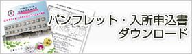 パンフレット・入所申込書 ダウンロード