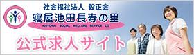 寝屋池田長寿の里 公式求人サイト