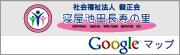 寝屋池田長寿の里 Googleマップ