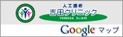 吉田透析クリニック Googleマップ
