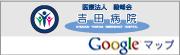 吉田病院 Googleマップ