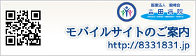 吉田病院モバイルサイト