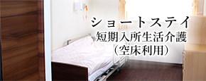 ショートステイ 短期入所生活介護(空床利用)